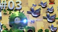 【芦苇】对战模式试玩-植物大战僵尸3测试版#03