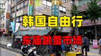 韩国旅游必去景点-首尔自由行东庙•黃鶴跳蚤市场-实拍介绍