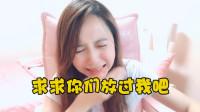 板娘小薇:这个惩罚到底是谁想出来的?小薇居然当场哭着求饶!