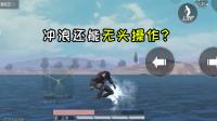 和平精英:冲浪居然还能实现无头操作?这个也太秀了吧!