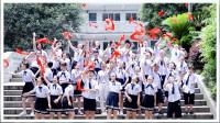 北京师范大学株洲附属学校x1301班毕业季