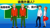 脑力测试:教室里的两位老师,谁是外星人呢?