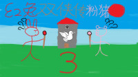 【红叔】红兔粉猪双侠传3 麻瓜冒险 突发状况申明