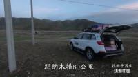 小伙自驾环游中国,西藏在车上过夜,省钱又方便