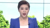 国务院港澳办发言人就香港激进示威者围堵香港中联办表示强烈谴责 北京您早 20190722 高清