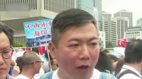 """香港各界举行""""守护香港""""大型集会 新闻早报 20190722 高清"""