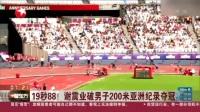 视频|19秒88! 谢震业破男子200米亚洲纪录夺冠