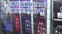 上海垃圾强制分类20天 问题发生率有所下降 北京您早 20190722 高清