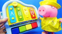 小猪佩奇的雨衣和小钢琴儿童玩具