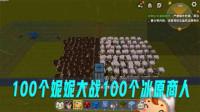 迷你世界动物大作战:100个妮妮大战100个冰原商人,女生的世界真可怕!