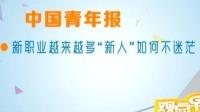 """中国青年报:新职业越来越多""""新人""""如何不迷茫 广州早晨 20190722"""