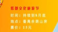 紫薇文化旅游节 广州早晨 20190722