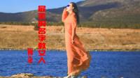 【新歌速递】最美的名字叫女人-梅朵