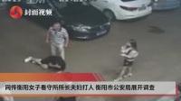 网传衡阳市女子看守所所长夫妇当街打人 衡阳警方已开展调查