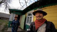 到白俄罗斯农村大妈家串门,自己建房子住,太热情临走还送我礼物