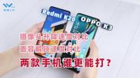 OPPO K3和红米K20,摄像头升降面容解锁对比,两款千元机谁更优?