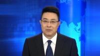 香港中联办就激进示威者围堵表示严厉谴责 新闻30分 20190722