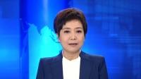 国务院港澳办发言人就香港激进示威者围堵香港中联办表示强烈谴责 新闻30分 20190722