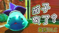 史莱姆牧场:最新DLC!从黄瓜变成茄子,真疯颠了么?宝妈趣玩