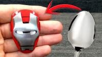 这是什么神仙操作?用勺子做的钢铁侠面罩,真的不是原版吗