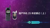 国产手机 25 年逆袭记(上):从山寨机遍地到世界巨头!
