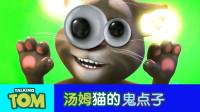 汤姆猫的鬼点子 - 创意推销攻略