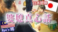 日本媳妇见婆婆是怎样的?
