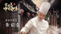 浙菜:西湖醋鱼 杭州必吃美食