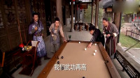 龙门镖局:古代还有台球?还是黑白的?确定不是五子棋?