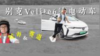 「试车」别克Velite6体验,有驾驶取向的纯电轿车