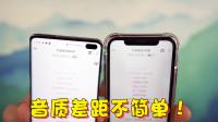 三星S10+和iPhone XR同为双扬声器,可没想到它的表现出乎意料的好!