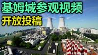 【Kimcity】基姆城建筑服务器参观【开放投稿】