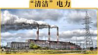烧煤发电,高污染的电动车怎么就环保了?