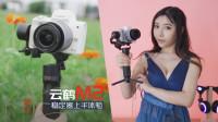 真正单手轻松可持的微单稳定器,云鹤M2可能是Vlog旅拍当下最值得选的稳定利器