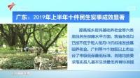 广东:2019年上半年十件民生实事成效显著 广东新闻联播 20190722