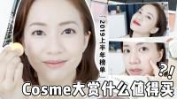 Cosme大赏上半年榜单值得买吗?| TOP3单品上脸实测!