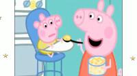 小猪佩奇喂弟弟乔治吃饭游戏
