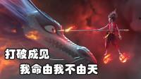 我命由我不由天,《哪吒之魔童降世》一部完成度极高的动画电影