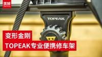 《新品速递》TOPEAK专业便携自行车工作台