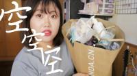 【JosephineG-】2019空瓶记(一)眼唇卸集锦 洗发水 小棕瓶眼霜好不好用 还有好多老朋友