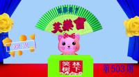 笑乐段子:小刘帮助李大爷理发,遇到了媳妇找他,小刘的反应逗人