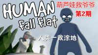 【人类一败涂地】葫芦娃救爷爷系列第2期
