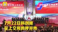 科创板开市首日25家公司涨幅均超80%,中国通号市值破1000亿