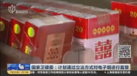 视频|国家卫健委: 计划通过立法方式对电子烟进行监管