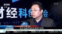 邵宇:科创板要为中小投资者创造公平环境