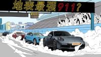 飞碟擎报局:细数保时捷911水平对置发动机那些不得不说的往事