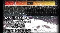 【小臣实况】这才是正确对抗寒流的姿势-不要逃避:在荒原生存四天-EP5