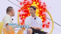 极限挑战5:刘宪华快麻痹了,岳云鹏却说:你别骂街好吗?