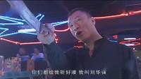 《征服》刘华强砸吴天场子,保安过来都被揍,这胆子真是没谁了