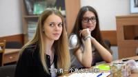 冒险雷探长:白俄罗斯大学里学中文的女孩,对中国是什么印象?